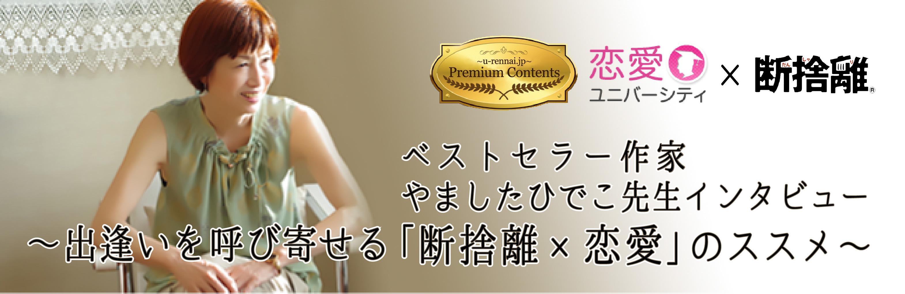 Premium Contents『断捨離x恋愛』やましたひでこ先生インタビュー