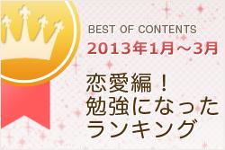 恋愛編!2013年春♪「勉強になった」ランキング