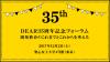【参加者募集】DEAR35周年記念フォーラム