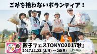 11/23(木),25(土),26(日)【餃子フェスTOKYO】環境対策ボランティア募集