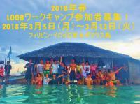 2018春!笑顔にも涙にも会いに行く LOOBフィリピン・ギマラス島ワークキャンプ