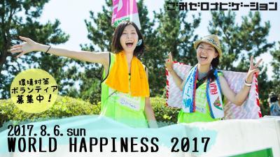 8月6日(日)【WORLD HAPPINESS 2017】環境対策ボランティア募集