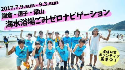 7月10日(日)~8月28日(日)【鎌倉・逗子・葉山 海水浴場】 環境対策ボラ...