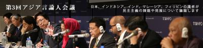 9/4~5開催 アジアの民主主義の未来を議論する「第3回アジア言論人会...