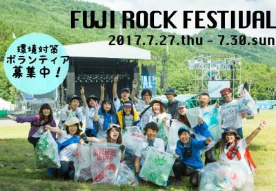 【FUJI ROCK FESTIVAL】日本最大級のロックフェスでボランティア!