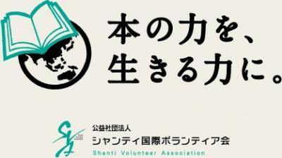 【SVA】東京事務所 国内緊急救援事業担当 契約職員募集