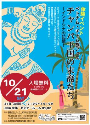 【入場無料】10月21日(土)ベトナム・チャム族フェスティバル「チャン...