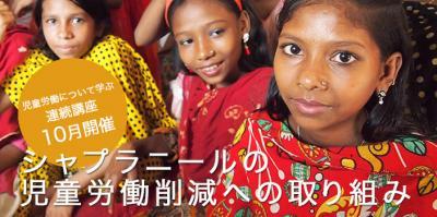 連続講座「学びカフェ~わたしたちと児童労働~」(10/14(土)開催 ※第1...