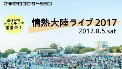 8月5日(土) 【情熱大陸ライブ】 環境対策ボランティア募集