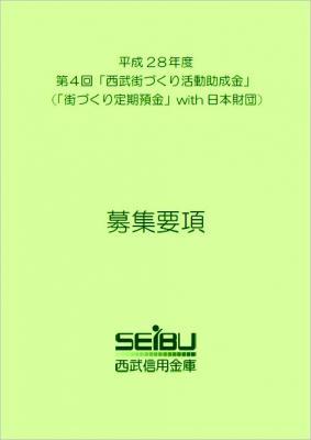 第4回「西武街づくり活動助成金」(「街づくり定期預金」with日本財団...