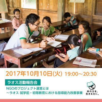 【SVA】ラオス活動報告会「NGOのプロジェクト運営とは」
