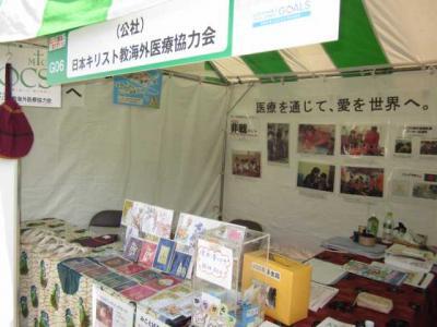 グローバルフェスタ 当日(9/30-10/1)ボランティア募集