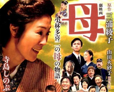 JOCSチャリティ映画会『母 小林多喜二の母の物語』