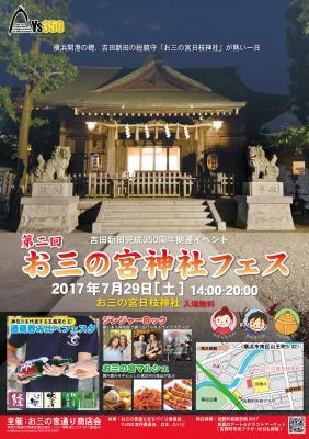 第2回お三の宮神社フェス【イベントボランティア募集】