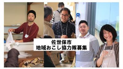 (長崎県佐世保市)地域おこし協力隊を募集しています。