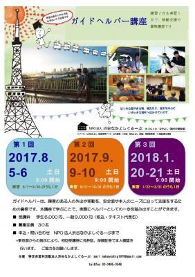 9/9(土)10(日)ガイドヘルパー養成講座~資格取得できます!~