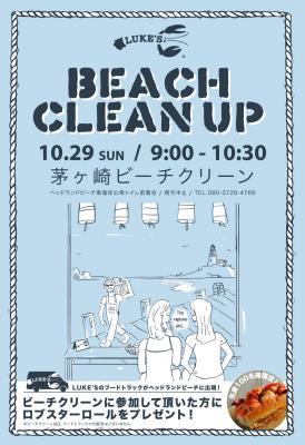 【10月29日】LUKE'S BEACH CLEAN UP