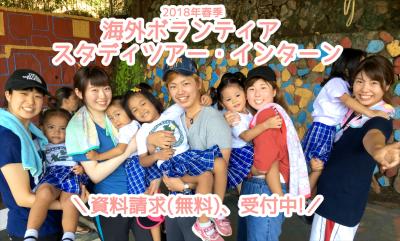 【2018年春】フィリピン海外ボランティア・短期インターン参加者大募集!!