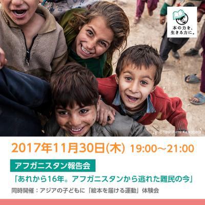 11/30【SVA】報告会「あれから16年。 アフガニスタンから逃れた難民の今」