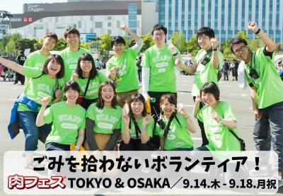 9月14日~9月18日 【肉フェスOSAKA 2017】環境対策ボランティア