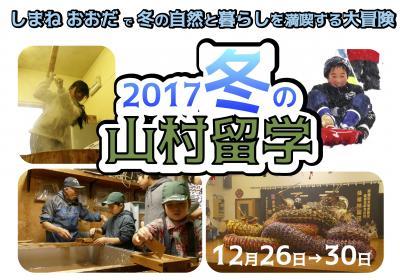 島根で子どもたちと自然体験!冬の山村留学スタッフ募集!
