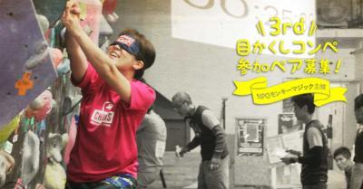 参加者が目隠しをして登るクライミングコンペの運営ボランティア募集