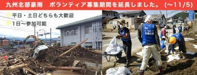 【募集期間延長】福岡県朝倉市・九州北部豪雨 災害支援ボランティア