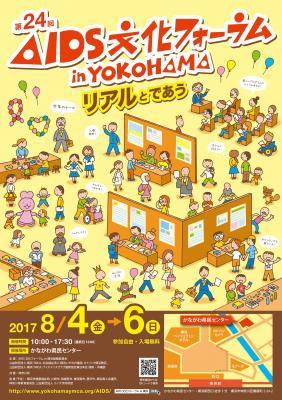 AIDS文化フォーラムin横浜イベントボランティア