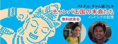 【無料試食会】10月22日(日)ベトナム・チャム族フェスティバル