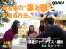 6/3 【無料説明会】カンボジア/フィリピン/ミャンマーで記者修行
