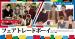 7/25(土)26(日)フェアトレードボーイ上映in名古屋