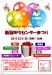 新宿NPOセンターまつり2017の運営ボランティア募集!