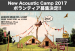 New Acoustic Camp 2017 グリーンボランティア募集!!