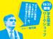 【10/25開催!学生限定ワークショップ】よりよい社会のために–人権活動...