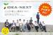 iDEA→NEXT2015 アイデア募集中!