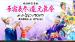 原宿表参道元氣祭スーパーよさこい2017お手伝いさんの募集(終了後...