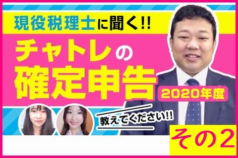 tax2021b-1