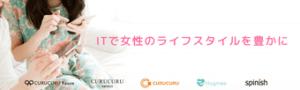 CURUCURUコーポレートサイト