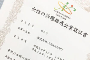 女性の活躍推進企業認証書