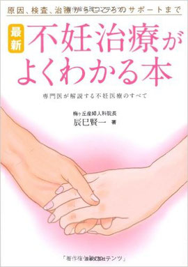 原因、検査、治療からこころのサポートまで 最新 不妊治療がよくわかる本