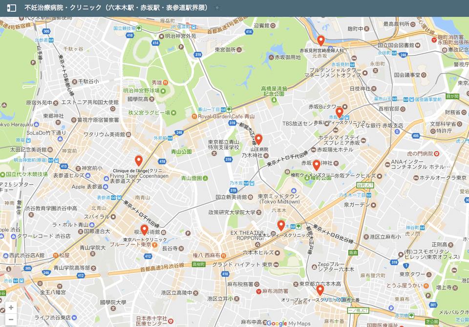 不妊治療病院・クリニック(六本木駅・赤坂駅・表参道駅界隈)