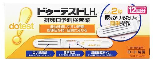 ドゥーテストLHa(ロート製薬)