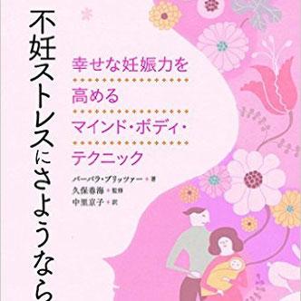 【妊活本】おすすめ妊活本ランキング「妊活疲れやストレスでつらい時」編
