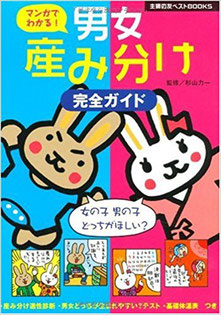 【妊活本】マンガで分かる!男女産み分け完全ガイド