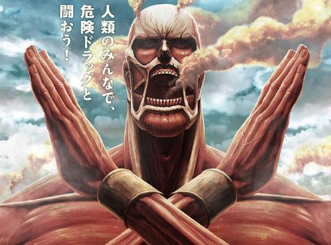 東京都危険ドラッグ撲滅キャンペーン