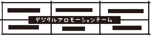 デジタルプロモーションチーム WEBディレクター/システムエンジニア/アートディレクター/WEBデザイナー/プログラマWEBアナリスト