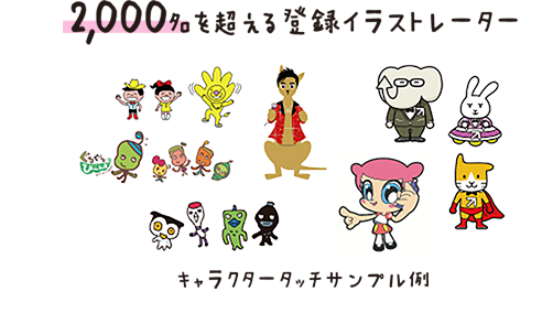 キャラクタータッチサンプル例