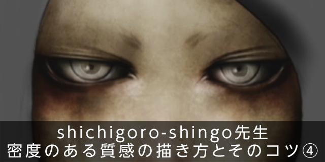 133_shichigoro-shingo先生 密度のある質感の描き方とそのコツ④