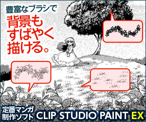 CRIP STUDIO PAINT EX