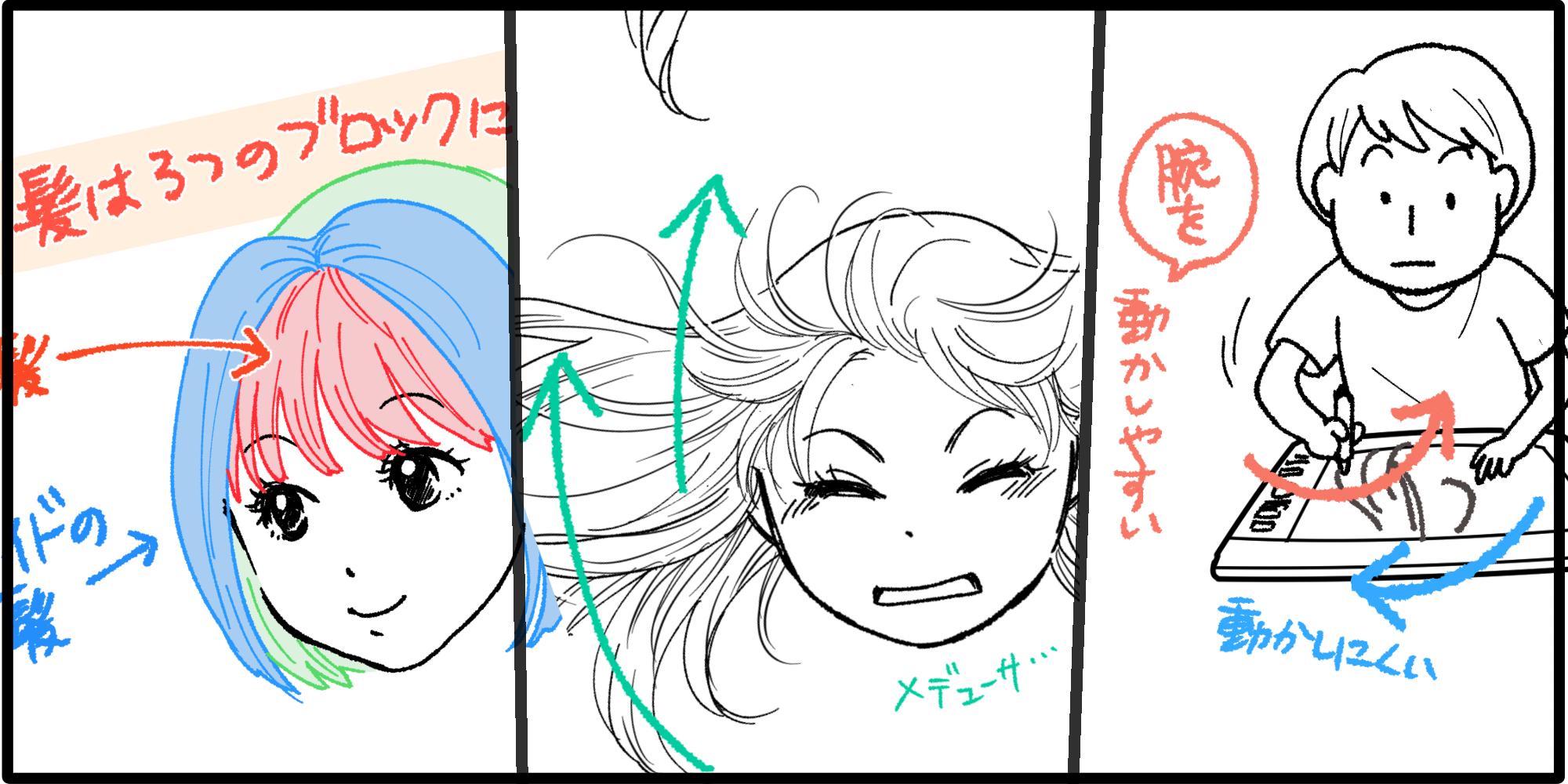髪の描き方実践テクニック